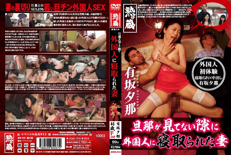 JKNK-018 Arisaka Wife Cuckold To Foreigners To Chance The Husband Does Not See Yu那