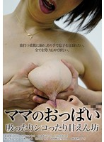 Pampered Boy Peeing and Sucking on His Mother's Breasts Download