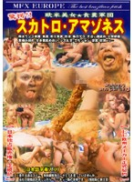 Western Beauty Shit Eating Corps Scat Amazons 4 下載
