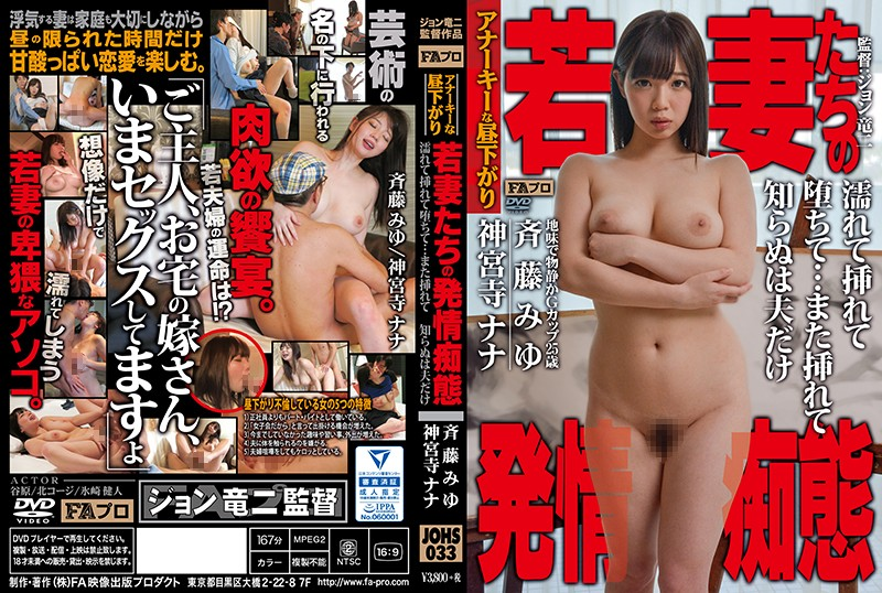 JOHS-033 Young Wife Babes In Lustful Circumstances They Get Wet, They Fuck, And They Ruin Their Lives... And Then They Fuck Again