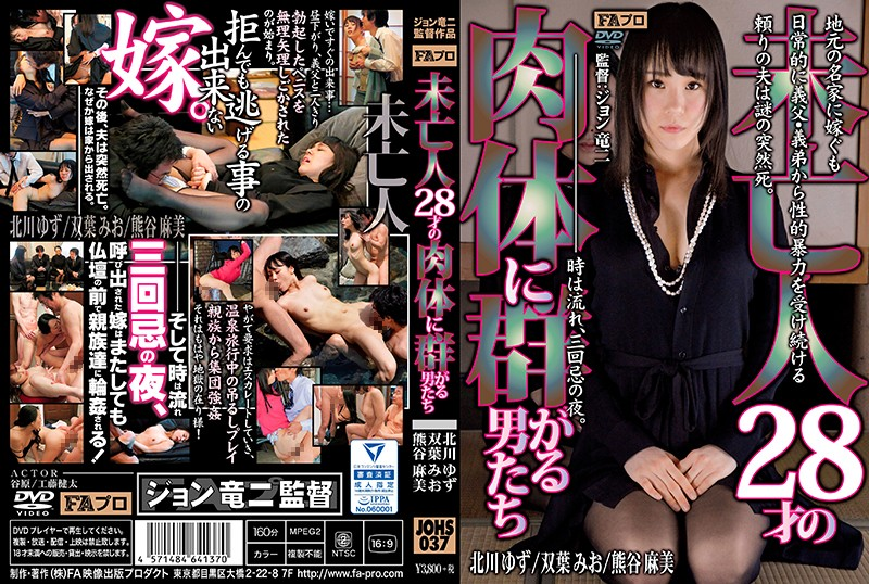 JOHS-037 Men Grouped In The Body Of The Widow 28 Years Old