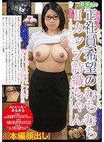 I've Become An Anal Brother/Sister To Everyone In The Office Shiori Wants To Become A Full-Fledged Employee, And She's Willing To use Her Voluptuous H Cup Titty Body To Get The Job The Theory Is That Girls Who Work At AV Labels Are Pretty Easy To Fuck Download