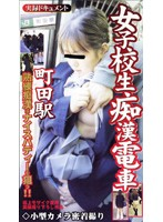 A school girl on a train full of molesters, a ride from Machida station Download