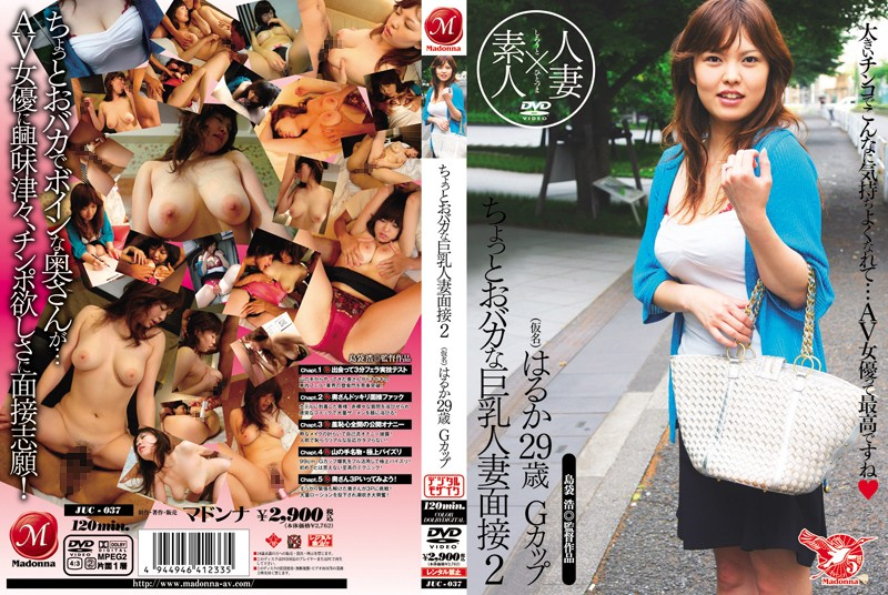 JUC-037 Interview with a Slightly Stupid, Big Breasted Married Woman 2 (Fake Name) 29 Years Old Haruka G-Cup