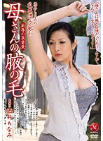 Mom's Armpit Hair Chinami Sakai (juc00067)