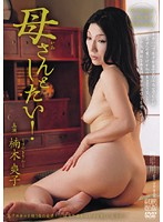 I Wanna Do It With Mother! ( Sawako Kusanoki ) (juc00103)