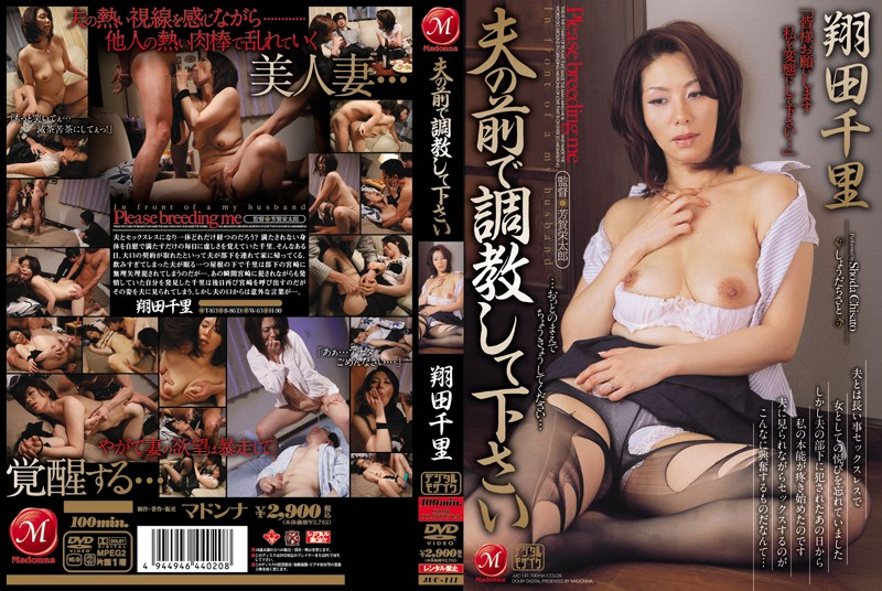 JUC-141 Please Train Me In Front of My Husband - Chisato Shoda