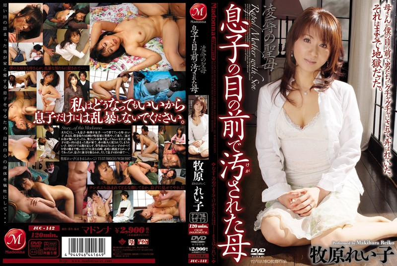 JUC-142 Reiko Makihara Mother Was Polluted In Front Of Our Lady Of Rape Son
