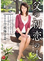 Daddy's First Love Mature Woman Came to Tokyo 1 Download