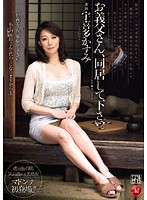 I Want My Father-in-Law to Live With Me. - Kasumi Ukita 下載