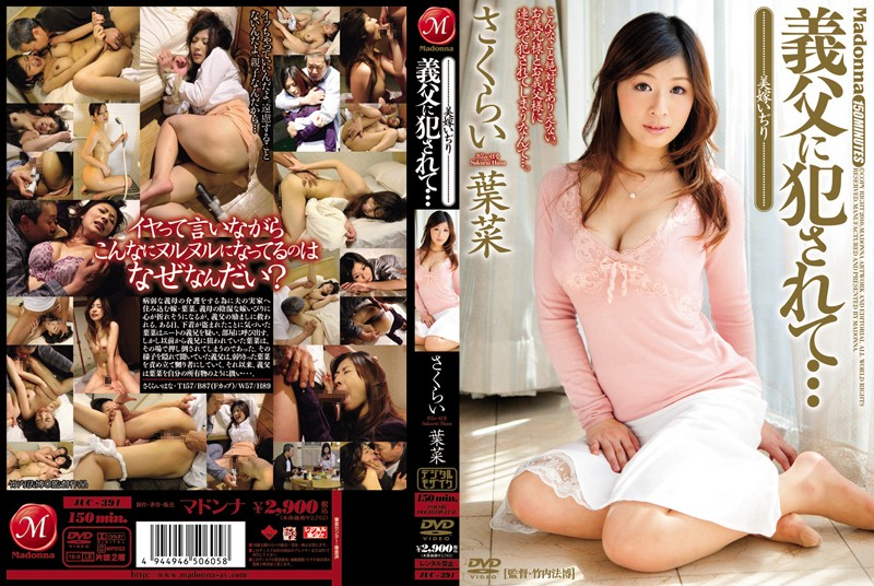 JUC-391 Violated by Father-in-law... Young Bride Exploited ( Hana Sakurai )