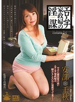 Hot, Chubby Maid Has a Dirty Plan - Chiaki Abe Download