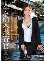 Married Woman Investigator Infiltration - The Case Of The Murder In The Hot Spring Steam - Chihiro Akino  Download