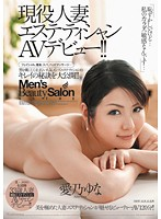 Married Woman Masseuse on the Job: AV Debut!! ( Yuna Aino ) 下載