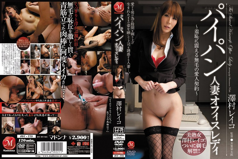JUC-773 Married Woman Office Lady with a Shaved Pussy: Her Hairless Lover's Contract Makes Her Shake With Shame! Reiko Sawamura