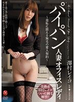 Married Woman Office Lady with a Shaved Pussy: Her Hairless Lover's Contract Makes Her Shake With Shame! Reiko Sawamura 下載