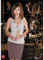 Tribute to Married Woman Kitakawa Erika (juc00838)