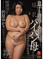 Big tit shaved mommies tempt their sons: Shaved Pussy Incest, Getting Wet With Forbidden Pleasure! Yukari Orihara  Download