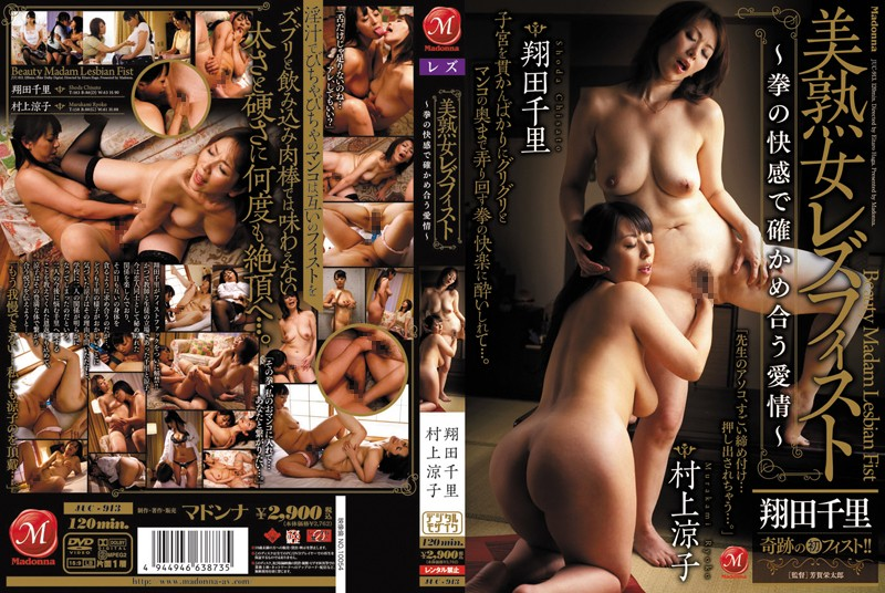 JUC-913 Beautiful Mature Woman Lesbian Fest -Love Ascertained by the Pleasure of Fists- Chisato Shoda Ryoko Murakami