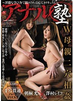 Anal Academy, Affair with Both Holes- This Lewd School is Starting a Class on Anal- Reiko Sawamura, Akari Asagiri Download