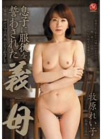 The Step Mother Who Swore Obedience To Her Son: I Was Fucked To Protect the Happiness of my Home. Reiko Makihara Download
