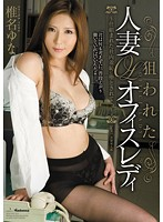 Preying on a Housewife Office Lady - Trapped In Set Up Company Shame... - Yuna Shina 下載