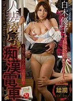 Married Woman Molester Train - An Obscene Commute Colored In Shame - Yuko Shiraki  Download