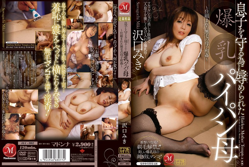 JUC-992 Miki Sawaguchi - Incest Mother And Child That Were Orchestrated Hairless Shaved Big ~ Mother Was Humiliated To Protect Son