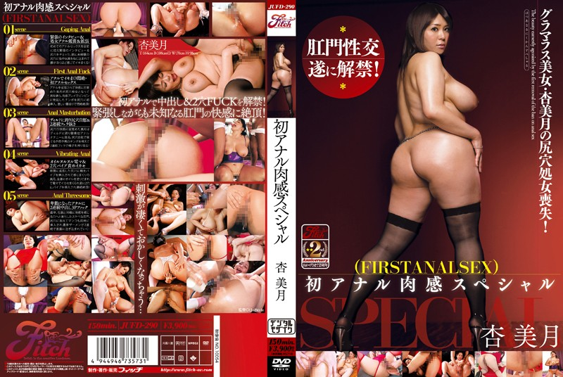 JUFD-290 First Anal Sexual Lust Special Azu Runa