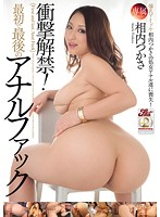 SHOCKING! Previously Banned! First and Final Anal Fuck ( Tsukasa Aiuchi ) Download