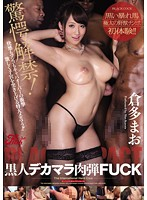 Shockingly Unbanned! Big Black Dick Meaty Fuck, Mao Kurata . (jufd00345)