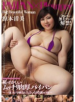 Embarrassingly Plump Shaved Pussy -The Obedient Curvy Model Who Was Made To Reveal Her Slit- Kiyomi Suzumo Download
