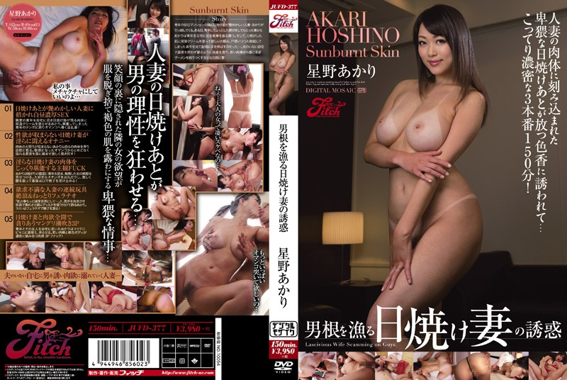 JUFD-377 Temptation: A Tanned Wive On The Hunt For Dick Akari Hoshino