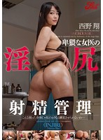 The Dirty Ass Ejaculation Management By An Obscene Female Doctor. Sho Nishino (jufd00421)