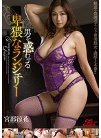 Indecent Lingerie For Seducing Men Ryouka Miyabe (jufd00441)