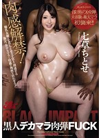 First Time For The Voluptuous Girl! Fucking A Big Black Cock Chitose Saegusa (jufd00496)