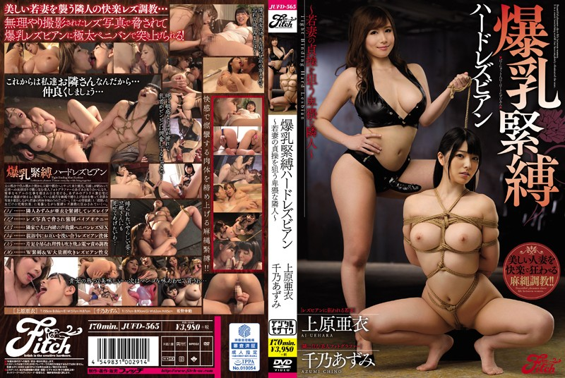 JUFD-565 Hardcore Lesbian Colossal Tits S&M - A Lecherous Neighbor Toys With the Young Wife Next Door - Ai Uehara Azumi Chino