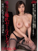 My Pet Is A Saleslady With Colossal Tits ~Her Sensitive Nipples Are Dripping As I Break Her In~ Aimi Yoshikawa 下載