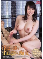 A Teasing Slut Who Lures You In With Pull Out Dirty Talk ~ A Marriage Advisor Who Enjoys Torturing Me ~ Yuri Nikaido 下載