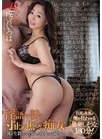 The Slut Who Tempted Me With Dirty Talk & Teased Me With Pull Out Sex ~My Girlfriend's Older Sister Left Me Half-Dead~ Iroha Narimiya Download