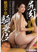 A Horny Violated Wife Who Wants To Get Her Ass Pounded In Orgasmic Creampie Cowgirl Sex Maki Hojo (jufd00725ps)