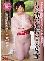 At This Rejuvenating Resort You'll Experience A Slowly Escalating Handjob Hospitality And Then A Full Erection For Amazing, Powerful Ejaculations Nao Mizuki Download