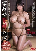 The S&M Housemaid Slave Hemp Rope Breaking In Training For The Pleasure Of Shame And Pain Marina Yuzuki (jufd00832ps)