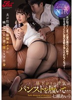 When She Wants To Commit Infidelity In The Afternoon, She'll Wear Her Best Pantyhose... This Horny Housewife Was Caught With Her Unfaithful Pussy When Her Husband Rigged A Hidden Peeping Camera Airi Nanase Download