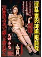 "A Perverted Violated Wife Pushes the Upper Limits of her Body - ""I will give you everything"" Hisae Yabe 下載"