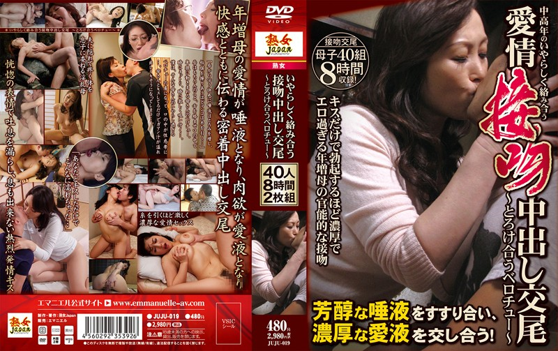 JUJU-019 40 People 8 Hours Berochu ~ Mutually Melted Mating-out Kiss During A Nasty Intertwined