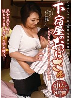 The Middle Aged Woman From The Boarding House -The Creampie Sex That Starts With A Sloppy Kiss- 40 Women, 8 Hours Download