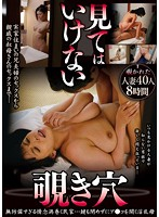 A Peeping Hole That Should Never Be Peeped A Private Home Filled With Emotion And Lust Meet A Horny Mother Who Keeps Her Pussy Spread Open, And The Never Always Unlocked 40 Ladies 8 Hours Download