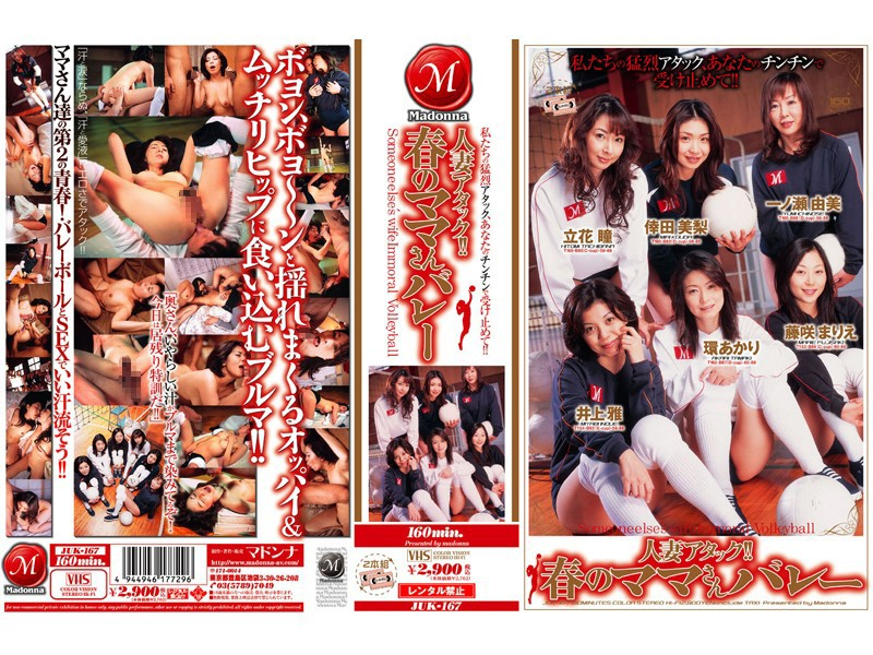 JUK-167 Married Woman Attack!! Mom's Ballet in Spring