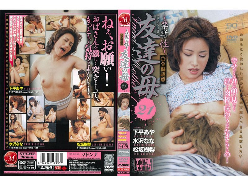 JUKD-196 ~Forbidden Attraction~ My Friend's Mother 21 - Nana Mizusawa, Mature Woman, Married Woman, Julie Matsuzaka, Digital Mosaic, Cunnilingus, Big Tits, Aya Shimohira